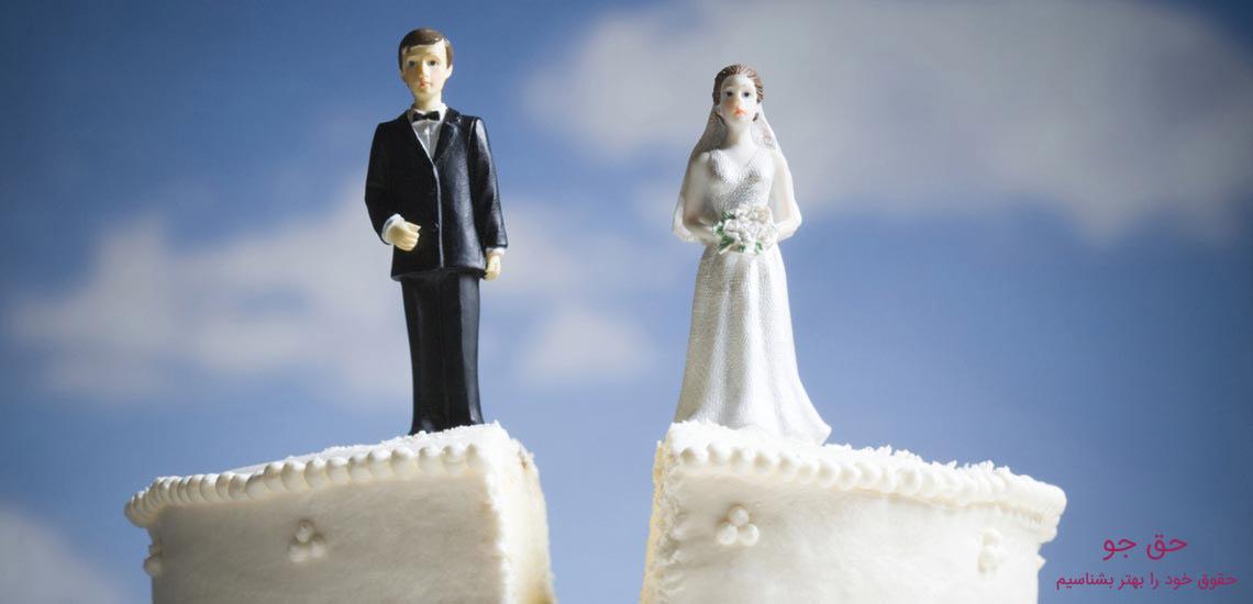 طلاق خارج از کشور خانواده
